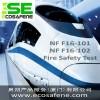 NF F16-101/102阻燃防火测试