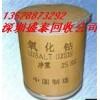 供应回收氧化亚钴回收梅花镍回收钴酸锂