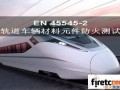 最权威EN 45545-2 轨道车辆阻燃测试、防火测试