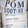 供应耐磨POM 500T 美国杜邦 中粘度