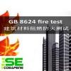 供应BS 476-22