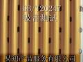 GB/T20247吸音测试