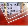 供应PC板PC光扩散板声屏障耐力板