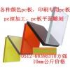供应PC扩散板PC板加工耐力板