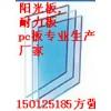 供应pc板折弯加工 - 塑料板