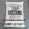 供应无水磷酸氢二钠DSP广东广州