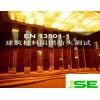 建筑板材EN13501-1欧洲防火分级测试