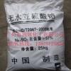 无水亚硫酸钠生产厂家推荐