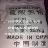 天津硫酸氢钠生产厂家推荐