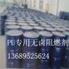 PU革专用无卤阻燃剂,水性油性通用 举报