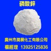 磷酸锌高纯度环保型厂家直销