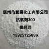 优质高效抗氧剂300厂家直销