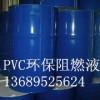 PVC防火剂,聚氯乙烯防火液