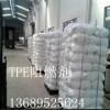 专业研发生产TPE专用阻燃剂,高效无卤环保防火VO级