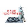 防火卷帘门电机(1000公斤单轨单帘)