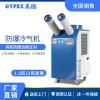 四川工业防爆冷气机-单管