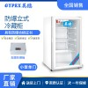 西安实验室防爆冰箱-立式冷藏柜