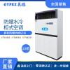 湖南实验室立柜式防爆水冷空调