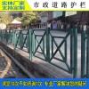 湛江道路景观U形栏杆 定制增城人行道隔离栏 广州回字机非围栏