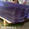 阻燃pc板加工 透明pc面板切割打孔白色pc板切割加工塑料板