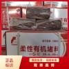 柔性有机防火堵料规格 可塑性防火胶泥价格 白色防火泥