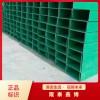 厂家批发电缆槽盒 玻璃钢电缆防火槽盒价格 鑫博线缆槽