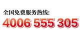 服务热线:4006555305
